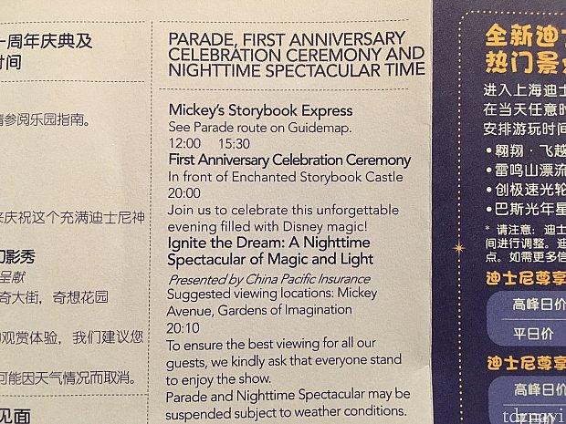 1周年記念イベントといっても、たった10分なんですよね。20:00から1周年記念イベント、20:10からイグナイト、と書いてあります。これよく読むとイグナイトは立ち見推奨なんですよね。座ってみられるようになるといいんですが。。。