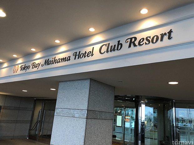 クラブリゾートのエントランスです