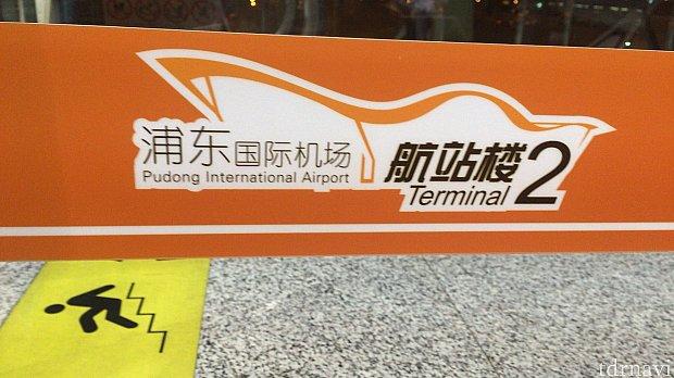 ターミナル2にあります