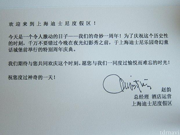 メッセージカードには「今夜イベントがあるよ」と書いてるらしいのですが、翻訳して読んだのは、イベントが終わった翌日でした。