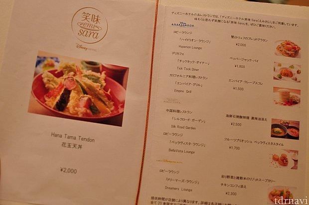 笑味SARAのメニューです。花はお米の上にふんわり卵を載せ、その上に天ぷらがのった花玉天丼です!