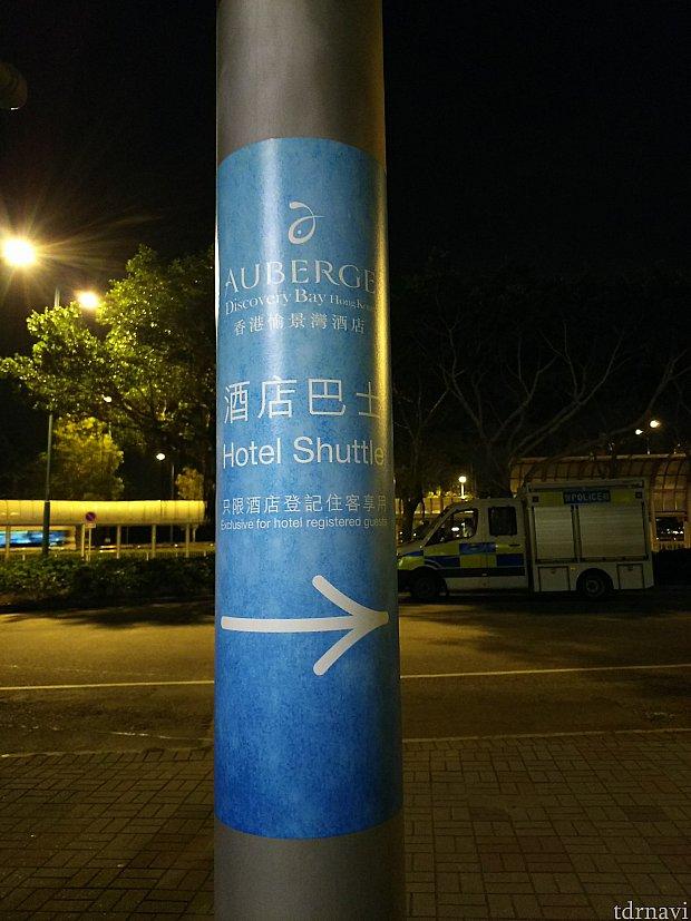 サニーベイ駅の改札を出ると、柱にシャトルバス乗り場の案内があるので、矢印方向に向かいましょう。