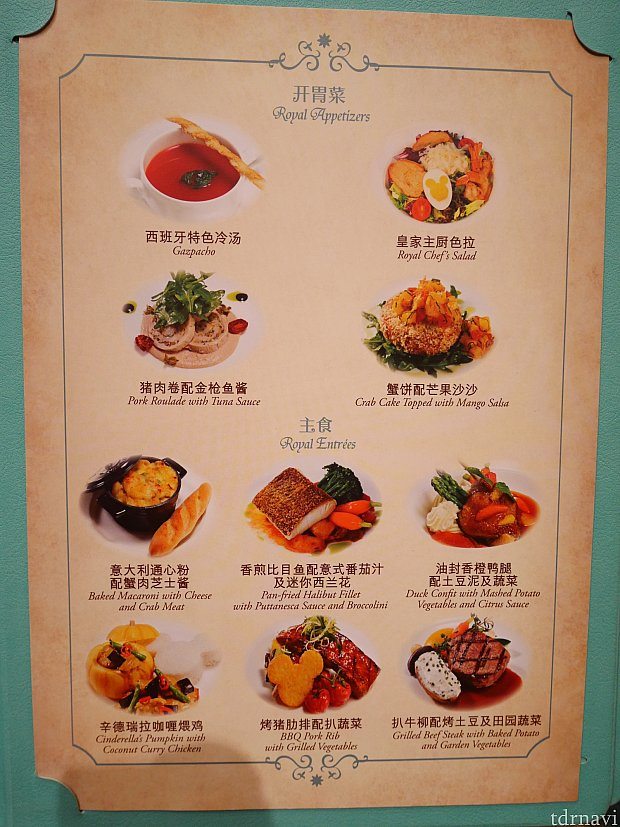 4つの前菜から1つ、6つのメイン1つ選びます。