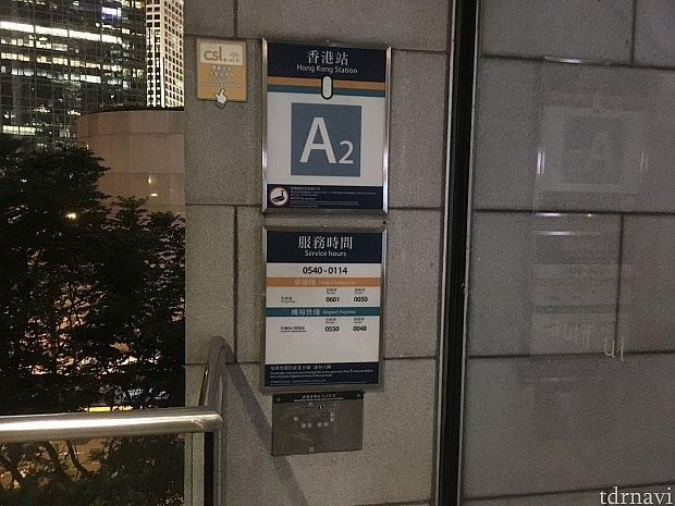 ホンコン駅の入っているビル「IFCビル」を出て、A2出口へ。突き当たりを右へ曲がります