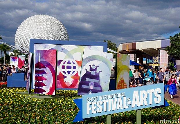 フェスティバル・オブ・ザ・アート