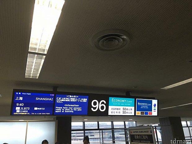 サテライト側96番ゲートより搭乗でした!