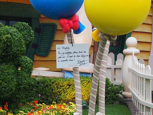 各家にその家主に対して誕生日の要望をしています。