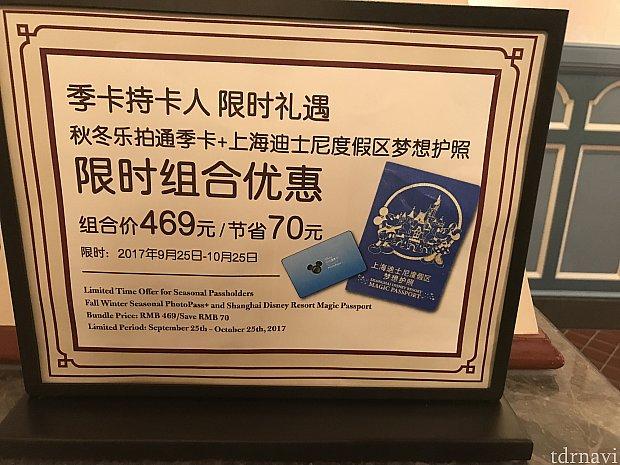 シーズナルフォトパスプラスを買うとマジックパスポートが貰える! 10/25まで