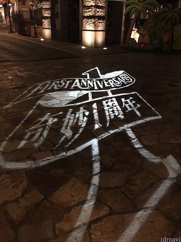 夜のディズニータウンでは1周年のライトスポットが。