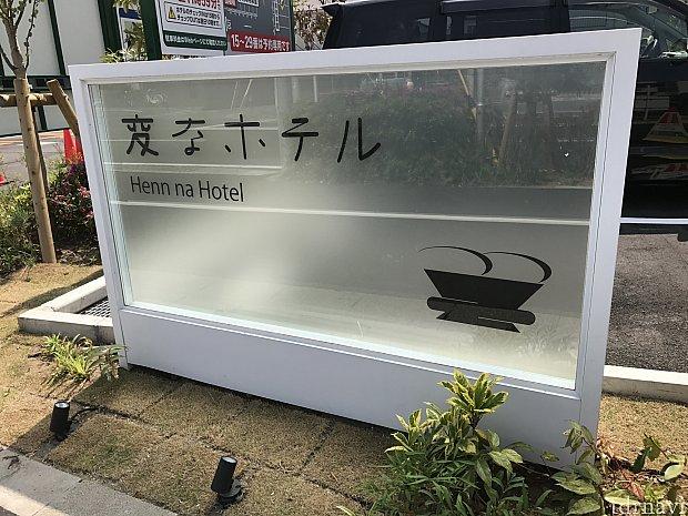 変なホテルの看板。