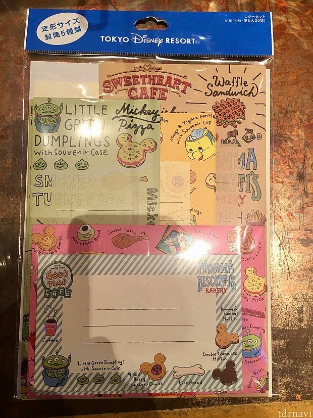 レターセット600円