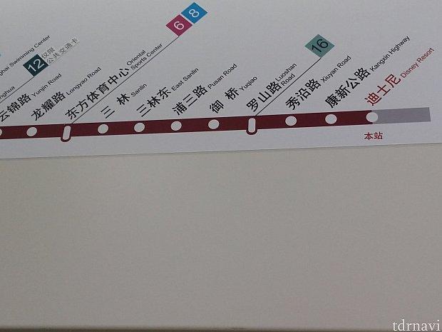 ディズニー駅から11号線に乗り「罗山路(Luoshan Road)」で16号線に乗り換えです。終点ではないので乗り過ごしに注意してください。