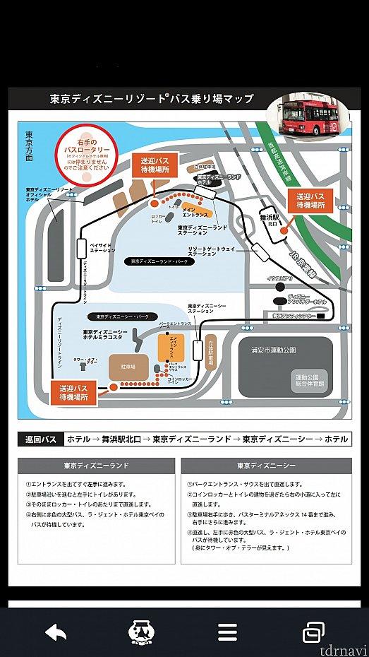 バス乗り場の案内です!両パークとも大型バスの駐車場で、夜行バスが発着するところです☆パートナーホテル等のロータリーではないので注意!