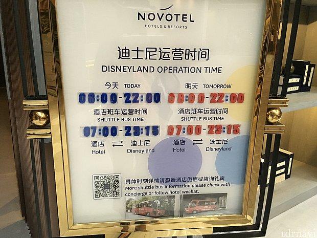 ホテルの入口付近にもバス運行時刻の案内が。