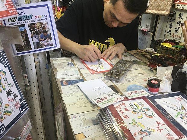 花文字で私の名前を書いてもらいました。日本語が少し話せるおじさんが分かりやすく意味を教えてくれます