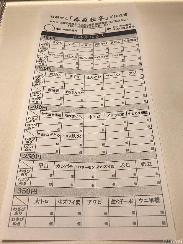 旬鮮すし「春夏秋冬」ご注文表