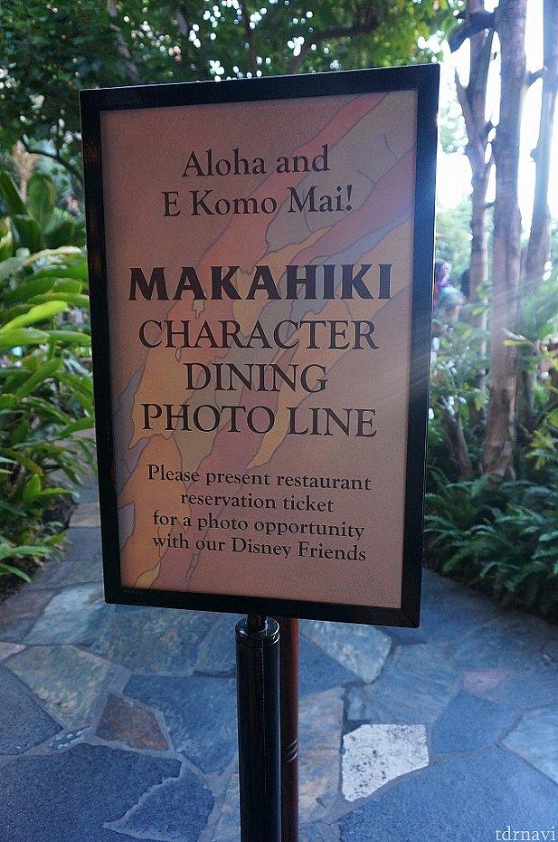 まずはこの列に並んでミッキーと写真撮影