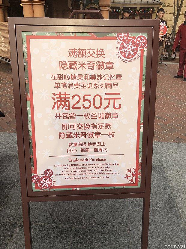 ミニーちゃんのお菓子屋さんでやっているキャンペーン クリスマスグッズ250元以上の購入でヒドゥンミッキーピンをピントレでゲット出来ます! 購入するグッズには、クリスマスのピンが含まれている必要があるようです