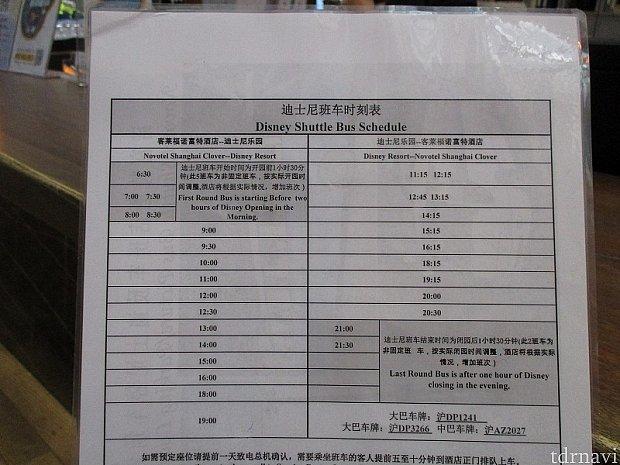 シャトルバスの時刻表 その1