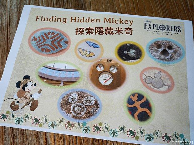 ここに記されている以外にも沢山隠れミッキーがいました!