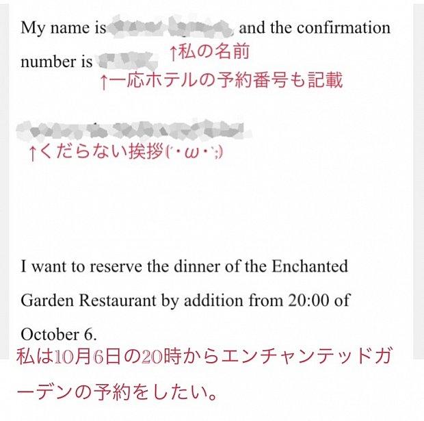 Google翻訳に頼ってメール予約。