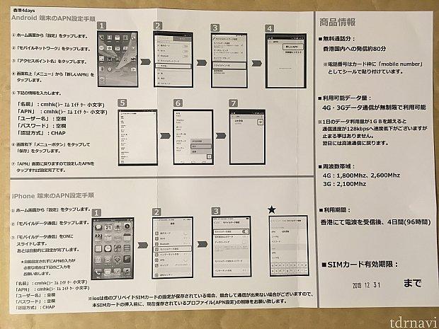 一応、日本語ガイドが付いてますが、今回は、SIMカード挿したら、APN設定なしで使えました。