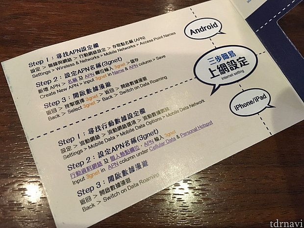 英語と広東語での接続方法。日本語での接続方法は販売会社よりメールで届きました