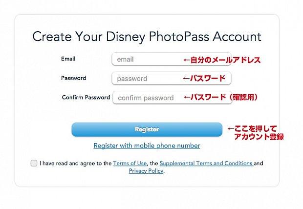 メールアドレスとパスワードを入れたてアカウント登録します。