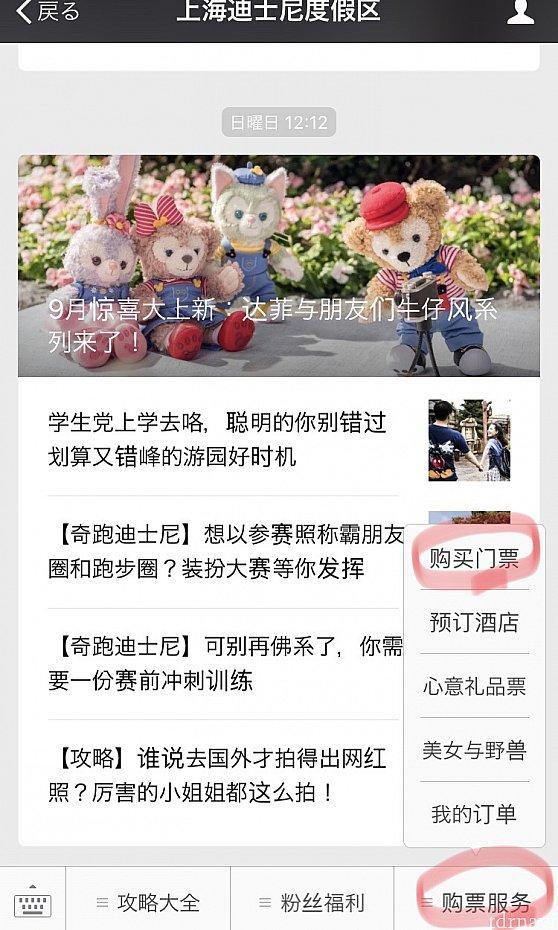 上海ディズニー公式アカウント(ID:ShangHaiDisneyResort)のページから、右下の赤丸をタッチ