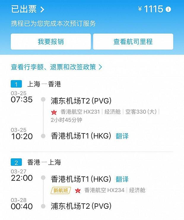今回は往復とも香港航空を利用。往復で1115元(約19500円)でした。