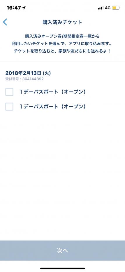 eチケットはアプリから発券してそのまま利用することができますよ。