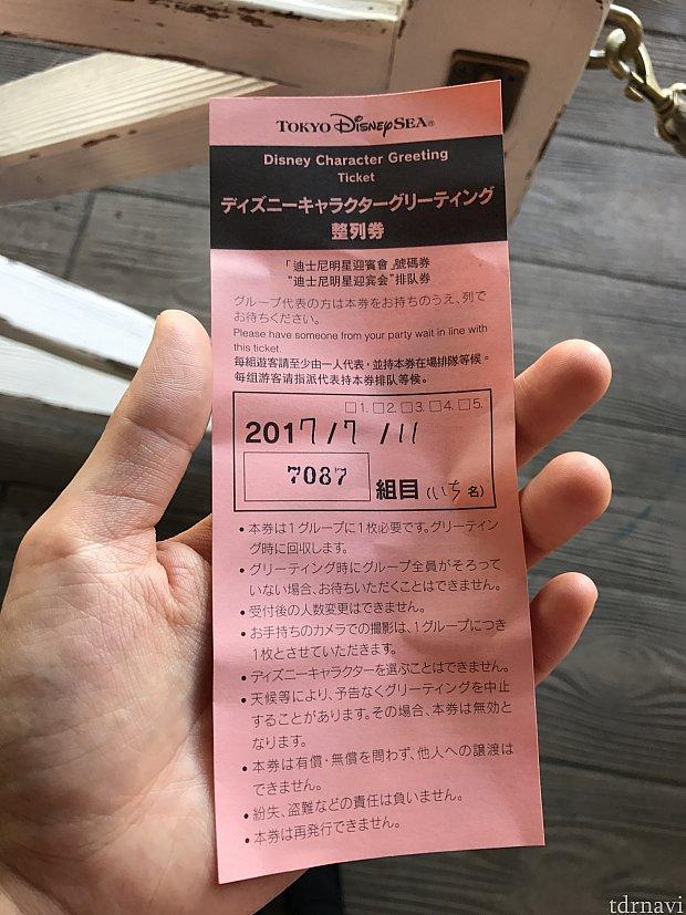 ダッフィーのグリーティングの時に配布された整理券です。