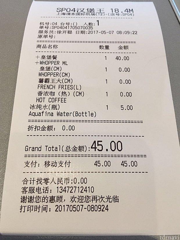 ワッパーのセット40元+ミネラルウォーター5元=45元也。