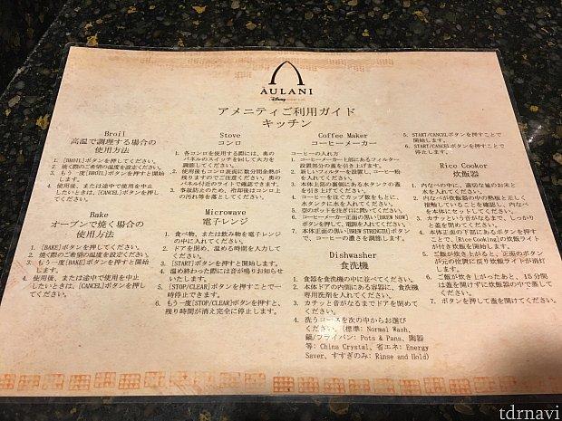 使い方もちゃんと日本語で書いてあります。