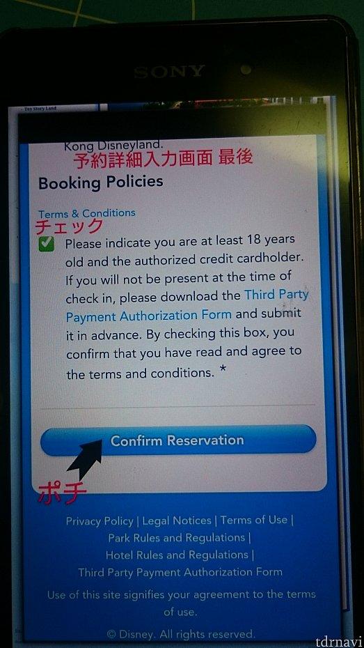 名前、住所、クレジットカード情報を入力してBooking policiesにチェックConfirm reservationをクリック