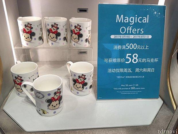 500元以上の購入で58元のマグカップがもらえます。※週末のみ!