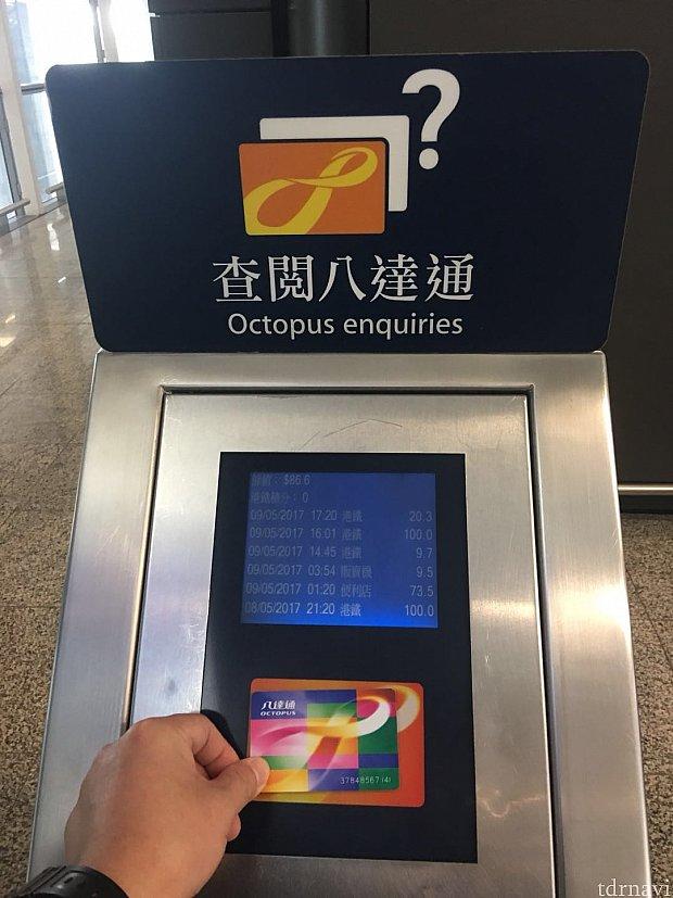 まずは前回の残りがいくらかチェックします。残高は86.6HKDでした。この機械はオクトパスカードをかざすだけで残高と履歴を確認することが出来ます。