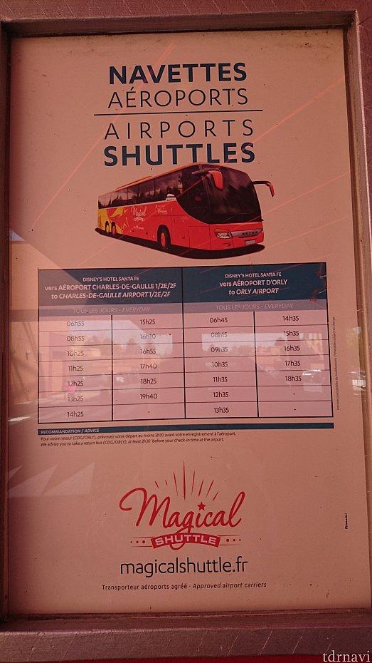 私は利用しませんでしたが、空港までシャトルバス(有料)が走っています。TGVに比べ時間はかかるようですが、1時間に1本くらいあるので、検討の余地はあると思います。参考に時刻表の写真を載せておきます。