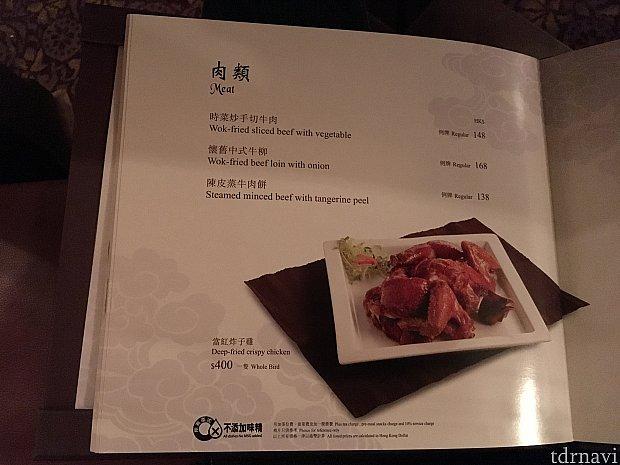肉類。鶏一羽丸揚げ…!
