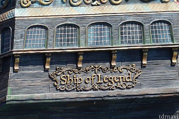 船尾をクローズアップ。「Ship of Legend」と書かれています。