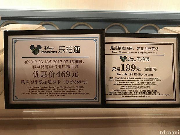 シーズナルフォトパスプラス469元(割引価格)フォトパスワンデー199元