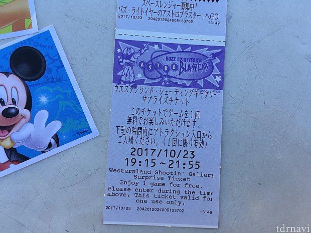 サプライズチケット。こんなのがあるなんて知らなかった。