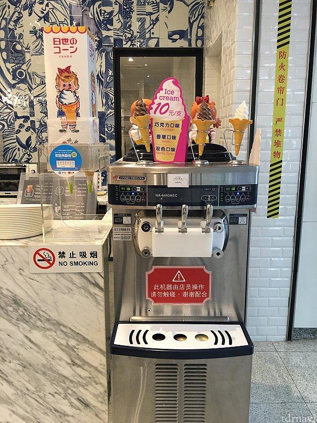 ソフトクリームは各種10元也。
