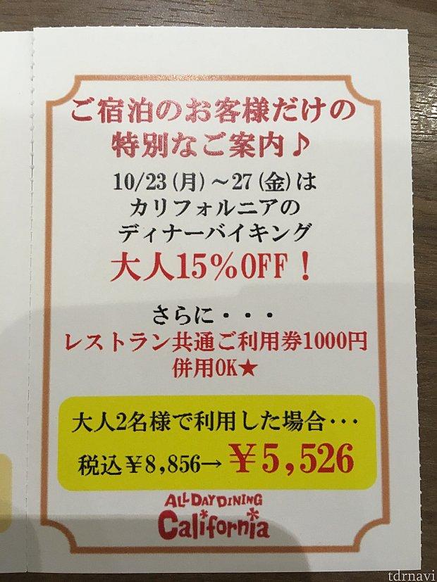 割引きの案内。これが無かったらもう一つの北海道フェアの和食ブッフェに行っていた。