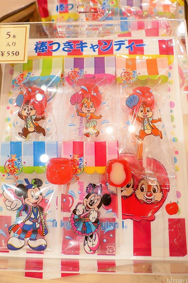 棒付きキャンディー550円