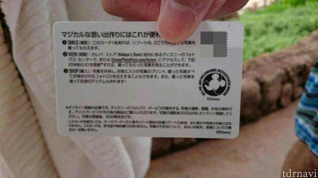 フォトサービスのカードです。