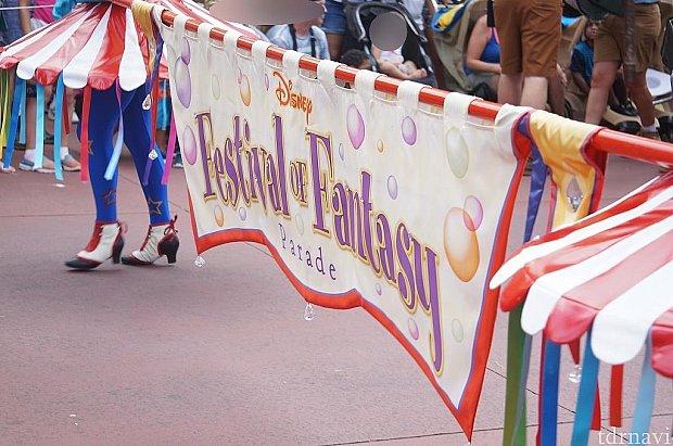 ディズニー・フェスティバル・オブ・ファンタジー・パレード