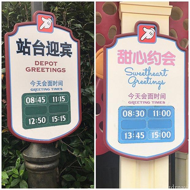 左がダッフィーの看板で右がミニー。他の場所に看板はありません。日によって変わります