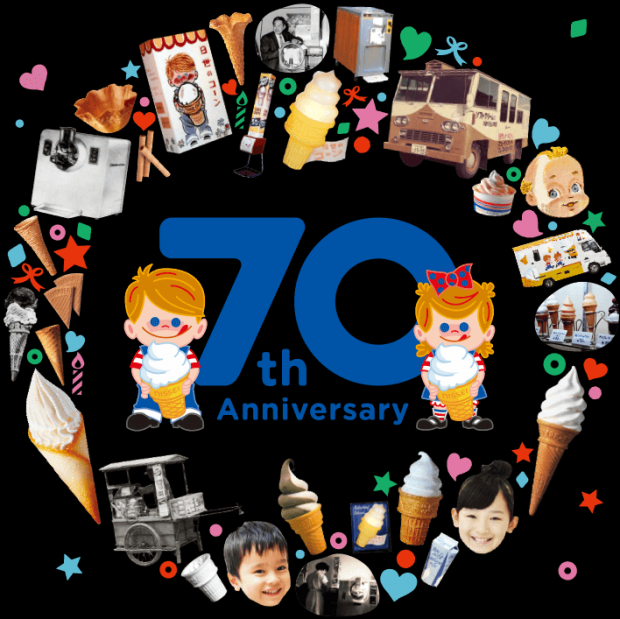 ソフトクリームの日世は今年で創業70年だそうです!