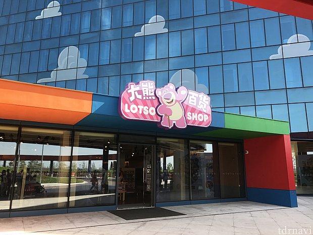 玄関の隣にあるロッツォのお店。